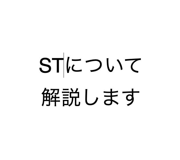 ST言語について解説