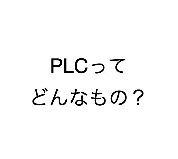 PLCってどんなもの?役割や利点を紹介