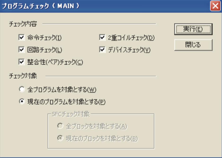 プログラムチェック画面