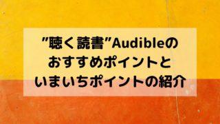 """""""聴く読書""""Audibleの おすすめポイントと いまいちポイントの紹介"""