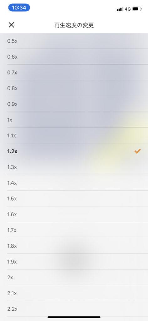 Audibleアプリの再生速度変更画面